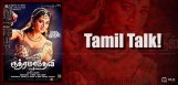 rudramadevi-film-tamil-version-review