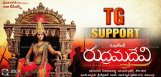 rudrama-devi-film-to-get-support-from-telangana
