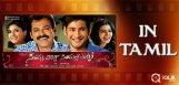 SVSC-as-039-Aanandam-Aanandame039-in-Tamil