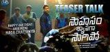 chaitanya-saahasam-swaasaga-saagipo-teaser-talk