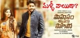 naga-chaitanya-sss-to-be-postponed