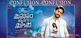 discussion-on-saahasamswaasagasaagipo-release