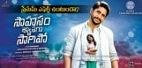 premam-effect-on-saahasamswaasagasaagipo