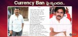 pawan-writer-saimadhavburra-poem-on-currencyban