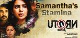 samantha-u-turn-movie-result-details