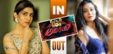 Sameera-Out-Bhanu-In-For-Adirindi