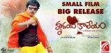 hrudakaleyam-releasing-in-150-screens-on-apr-4th