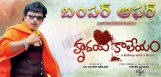 Crazy-offer-for-Sampoornesh-Babus-Hrudaya-Kaleyam