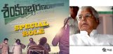 politician-lalu-prasad-yadav-cameo-in-telugu-film