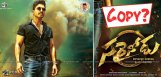 speculations-on-sarrainodu-movie-bgm-copy