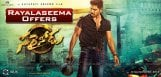 allu-arjun-sarrainodu-movie-rayalaseema-business