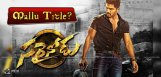 allu-arjun-sarrainodu-as-yodha-in-malayalam