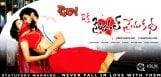 suneel-kumar-reddy-oka-criminal-premakatha-film