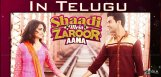 Shaadi-Main-Zaroor-Aana-in-telugu-language-