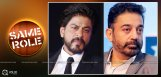shah-rukh-khan-to-play-dwarf-role-in-next-film