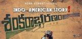 nikhil-shankarabharanam-movie-story-details
