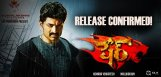 kalyan-ram-sher-movie-release-date-confirmed