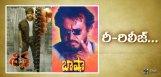 nagarjuna-shiva-rajnikanth-basha-re-release-detail