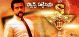 kerala-suriya-fans-got-singham3-release-rights