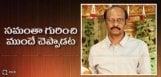 siva-nageswara-rao-prediction-about-samantha