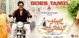 soggadechinninayana-as-sokkaliminor-in-tamil
