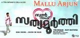 allu-arjun-sonofsathyamurthy-malayalam-trailer