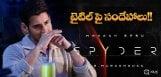 mahesh-spyder-film-title-under-discussion