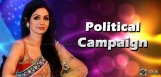 sridevi-campaigning-for-amar-singh-in-fatehpur-sik