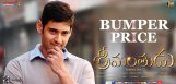 srimanthudu-distribution-rights-exclusive-details