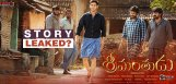 srimanthudu-movie-story-leaked-exclusive-news