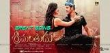 politicians-appreciating-srimanthudu-film
