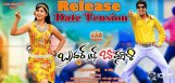 allari-naresh-brother-of-bommali-release-date-