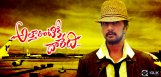 sudeep-in-kannada-remake-of-attarintiki-daredi