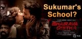 bhairavageetha-director-compared-to-sukumar