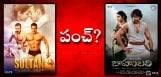 sultan-to-cross-baahubali-collections-details