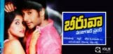 sundeep-kishan-beeruva-film-ready-for-release