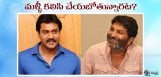 sunil-in-pawan-trivikram-movie