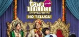 tanu-weds-manu2-movie-telugu-remake-details