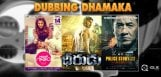 telugu-dubbing-films-releasing-this-week