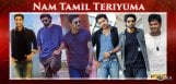 telugu-heroes-who-can-speak-tamil-fluently