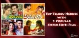 telugu-movies-of-heroes-on-brother-sister-relation