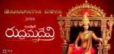 rebel-star-krishnam-raju-joins-rudrama-devi-cast