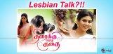 nadiya-tamil-film-thiraikku-Varaadha-Kadhai