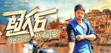 tiger-sundeep-kishan-audio-review