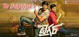 a-song-in-tiger-movie-named-as-sripriya