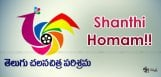 tollywood-to-perform-shanti-homam-