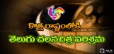 telugu-film-industry-setup-in-seemandhra-by-babu