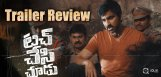 touch-chesi-chudu-theatrical-trailer-details