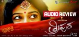 swathi-tripura-movie-audio-review