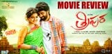 swathi-tripura-movie-review-and-ratings